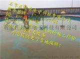 環保型食品級蓄水池防水漆生產廠家/消防池防水防腐材料(重防腐環氧膠泥)/游泳池防水漆裝飾防水材料