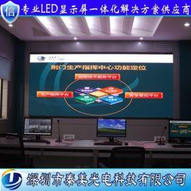 深圳泰美光电室内P4led显示屏监控中心全彩led显示屏