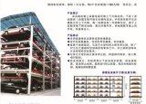 移動車庫,兩層升降橫移式自動停車設備(PSH型)