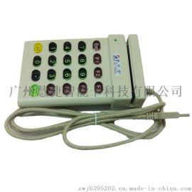 密码小键盘USB接口,带语音 移动联通银行有线USB数字键盘带