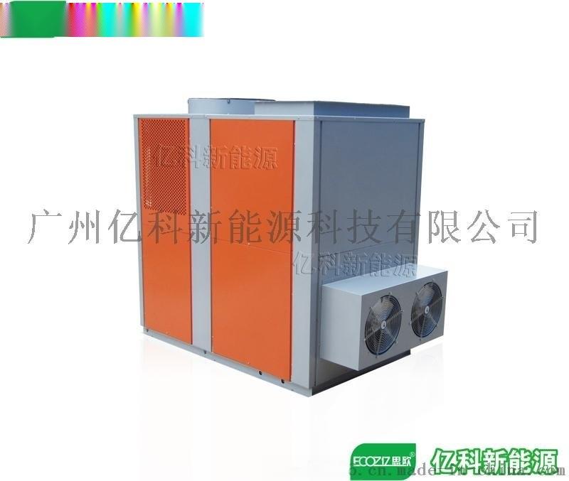 10匹整体高温热泵烘干恒温除湿机