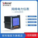 安科瑞ACR120EL/K网络电力仪表 多功能电表带开关量2DI/2DO