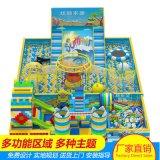 海洋球池 绳网攀爬室内乐园 EPP积木城堡 网红蹦蹦床跳床游乐设备