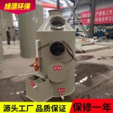 廠家定做小型噴淋塔 大型噴淋塔 pp噴淋塔 廢氣治理水噴淋塔