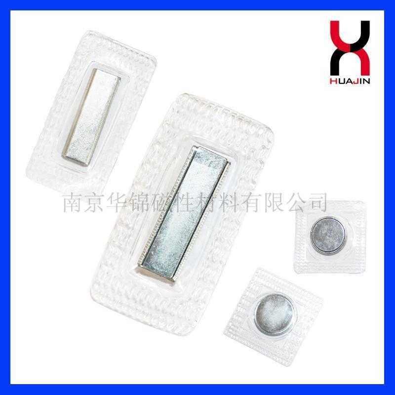 供应PVC纽扣、PVC磁扣、防水PVC磁铁、服装磁铁