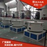 PVC高速混合机组 实验室塑料化工全自动高速混合机