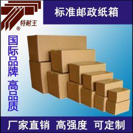 青岛生产厂家直供淘宝快递邮政物流 包装纸箱 纸盒