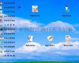 安徽设备管理系统    专业版
