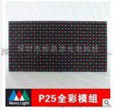 P25全彩模组/LED插灯显示屏/交通诱导屏模块/户外显示屏