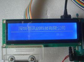 16032液晶屏带中文字库LCD 蓝屏带背光ST7920 标准屏5V