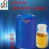 研磨剂湿润剂有机胺酯TPP