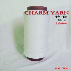 竹炭丝、竹炭纱线、**竹炭化学环保健康纤维