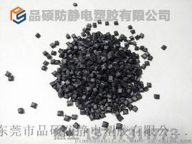 碳纤导电PPS 新能源锂电池盖板 充电桩专用导电塑料