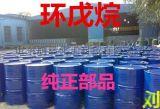 高純環戊烷生產廠家 工業級環戊烷生產企業 齊魯石化環戊烷供應商價格 環戊烷多少錢一噸