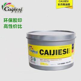 油墨厂家直销北京 彩杰斯牌四色黄胶印油墨 耐磨印纸胶印平版油墨 出口