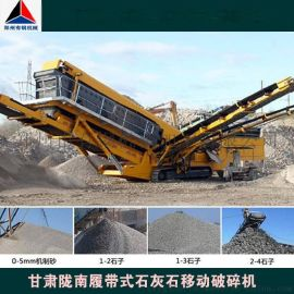 新型环保移动式石头破碎机在福建南平投产
