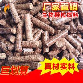 厂家直销生物质颗粒燃料 长沙生物质颗粒燃料