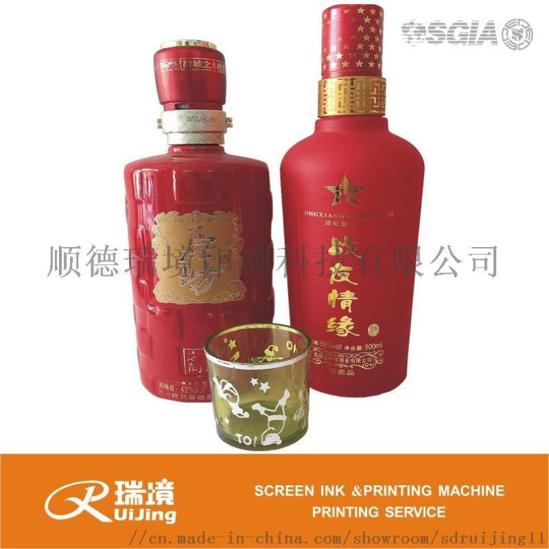 低温180度玻璃酒瓶烫金底油UV烫金油墨