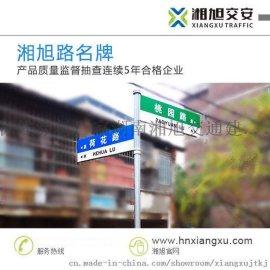路名牌安装生产道路指示牌湘旭交安直销