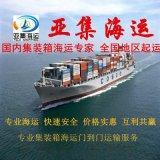 广州海运公司集装箱水运船运