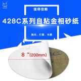 直銷金相背膠碳化矽水砂紙 goral碳化矽水砂紙