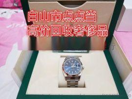 白山二手表回收名包黄金回收钻石首饰抵押寄卖找点点当