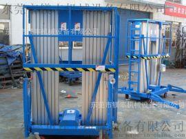 承载200kg双桅式电动液压升降平台 铝合金升降机