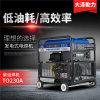 野外焊接柴油发电电焊机230A小型大泽动力