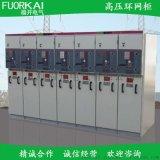 福开XGN15-12高压环网柜RM16充气柜