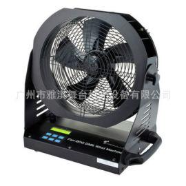 200W专业舞台风扇DMX512**风机