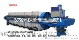 生产厂家直接供应全自动压滤机