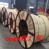 OPGW光纜廠家opgw-24b1-50