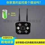 停电可录像的监控断电续航远程监控摄像机WiFi智能