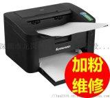 布吉阪田周邊 提供各品牌印表機維修 上門加碳粉服務
