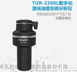 数字化激光浊度在线分析仪科瑞达TUR-2200L超低量程0.03~5NTU高精度