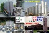 西安点供(LNG)液化瓶装天然气