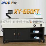 兴业XY-660FT全自动无线胶装机