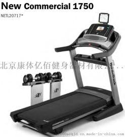 愛康20717家用跑步機專賣 天津實體店體驗新款