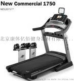 爱康20717家用跑步机专卖 天津实体店体验新款