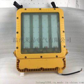 RLEEXL5330华荣同款LED防爆投光灯