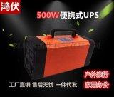 500W便携式UPS备用能源