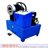 立臥鋼管縮口機甘肅液壓壓管機扣壓機縮管機環保