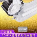 噴淋塔應用紫外線燈水洗塔水處理應用uv殺菌燈