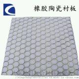 定製耐磨二合一陶瓷襯板 不粘料抗衝擊陶瓷襯板