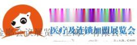2020中国宠物医疗及连锁加盟展览会
