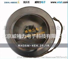 RH系列离心风机/RH35M-4EK.2F.1R