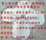 第三届中国(上海)海绵城市及地下综合管廊展览会