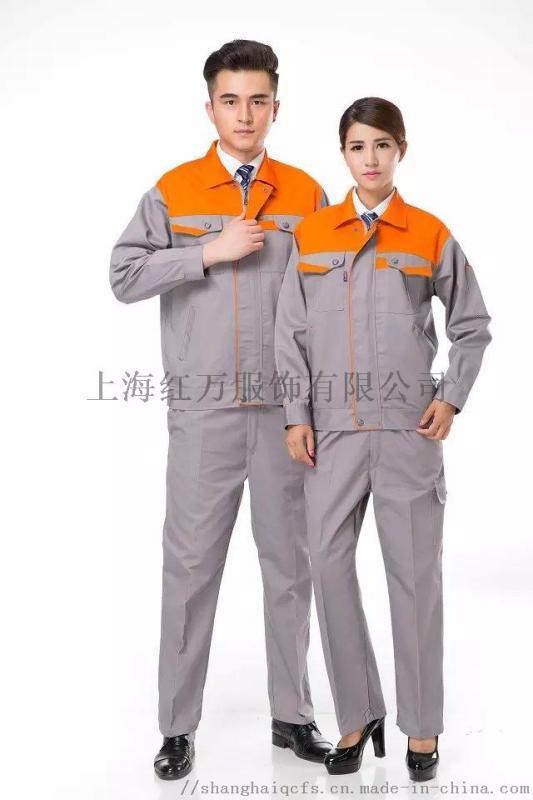 上海红万工作服制服 服装定制 春秋工作服加工