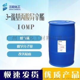 IOMP 3-巯基  异辛酯 30374-01-7