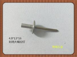 封闭抽芯铆钉|GB12615封闭型圆头铝抽芯铆钉